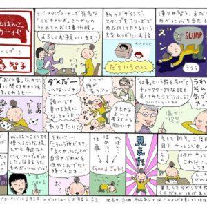 津久井のエッセイ漫画07