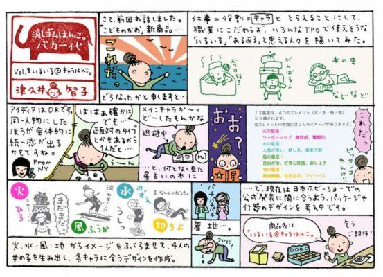 津久井のエッセイ漫画08