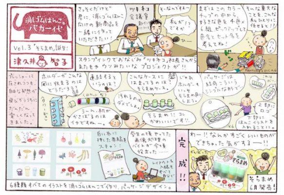 津久井のエッセイ漫画03
