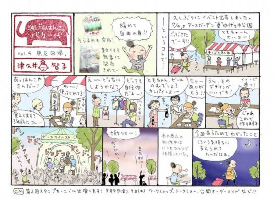 津久井のエッセイ漫画04