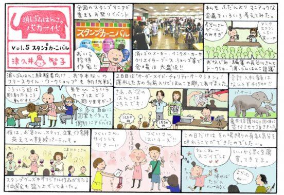 津久井のエッセイ漫画05