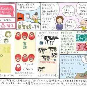 津久井のエッセイ漫画06