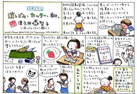 津久井のエッセイ漫画00