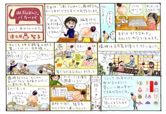 津久井のエッセイ漫画01