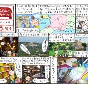 津久井のエッセイ漫画10