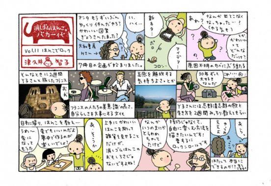 津久井のエッセイ漫画11