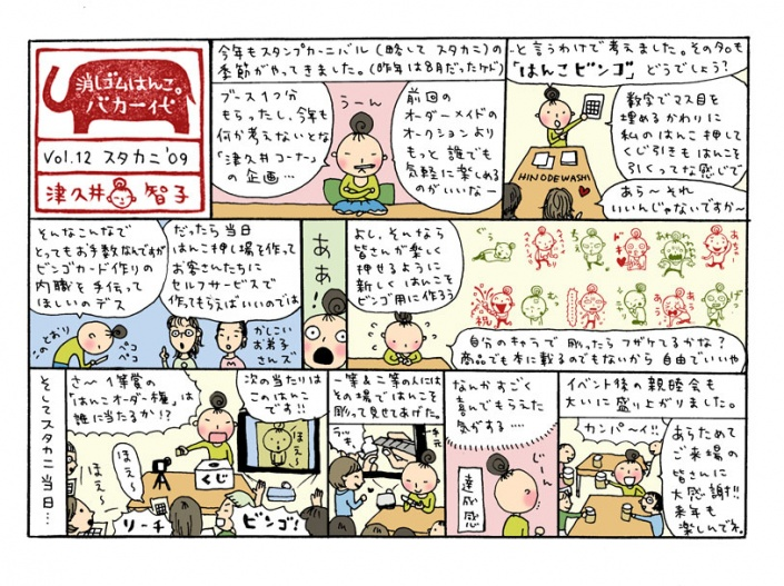 津久井のエッセイ漫画12