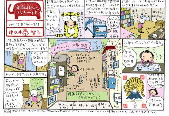 津久井のエッセイ漫画13