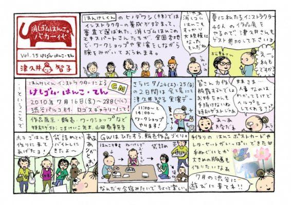津久井のエッセイ漫画15