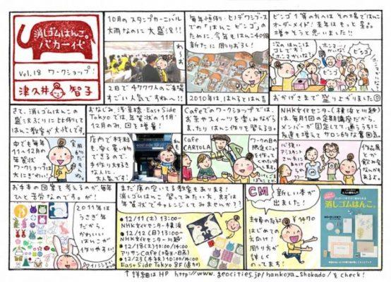 津久井のエッセイ漫画18