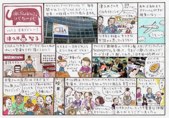 津久井のエッセイ漫画02