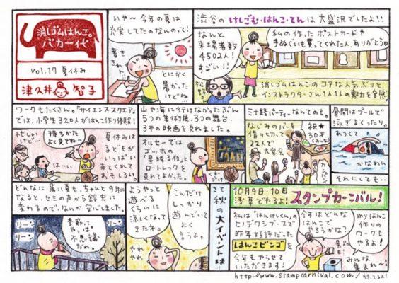 津久井のエッセイ漫画17