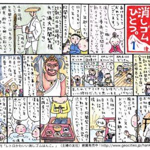 新 津久井のエッセイ漫画01