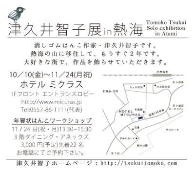スクリーンショット 2014-10-07 0.02.58
