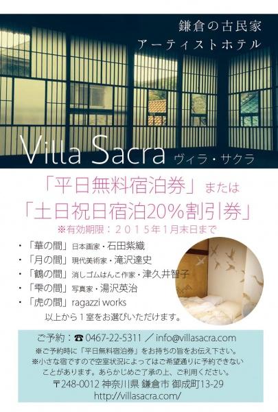 Villasacra宿泊券