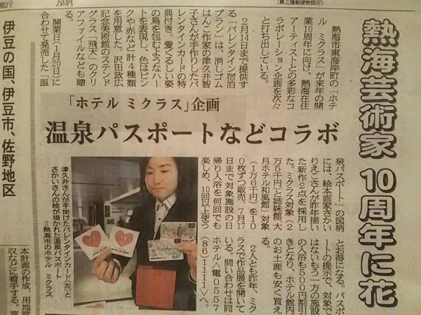 静岡新聞2015:1:28
