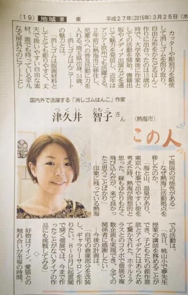 静岡新聞2015:3:25