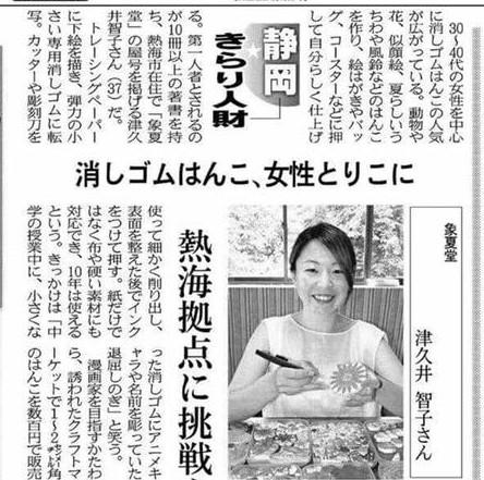 日経新聞 静岡版(2017:8:5)