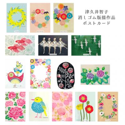 津久井智子 消しゴムはんこアート作品ポストカード