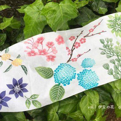津久井智子デザイン・伊豆の花てぬぐい「伊豆博物図譜」
