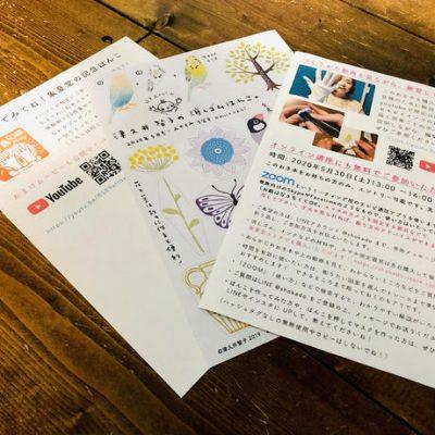 津久井智子の消しゴムはんこ。オンライン教室:3月の教材「花とハーブのはんこマスク」ダウンロード版