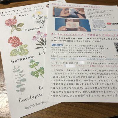 ダウンロード版 :津久井智子の消しゴムはんこ教室:5月の教材「コットン手袋」