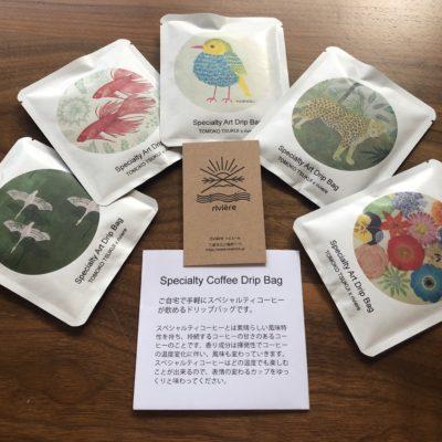 Cafe riviere × 津久井智子 スペシャリティコーヒー ドリップバッグ ギフトセット